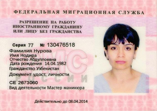 Как сделать разрешение на работу россия