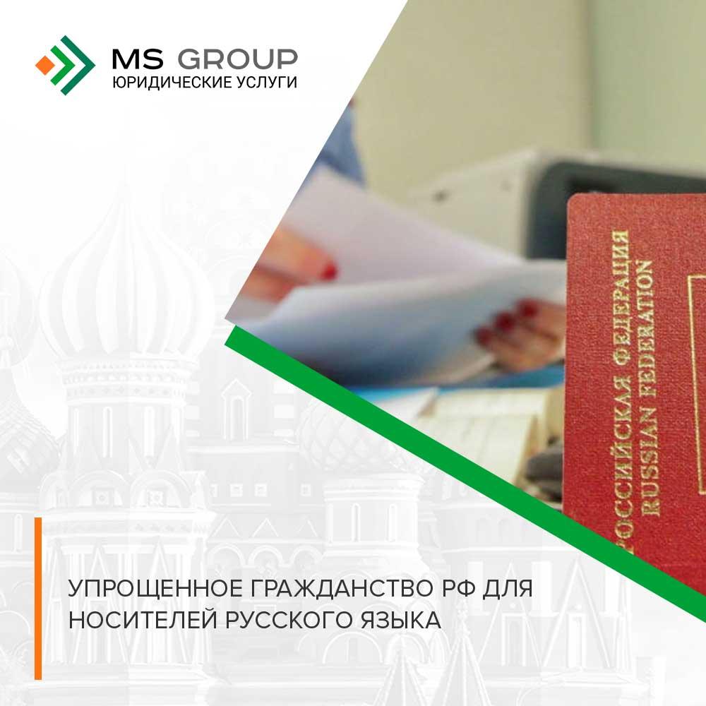 верилось, Этапы получения гражданства рф по носителю русского языка удалениям