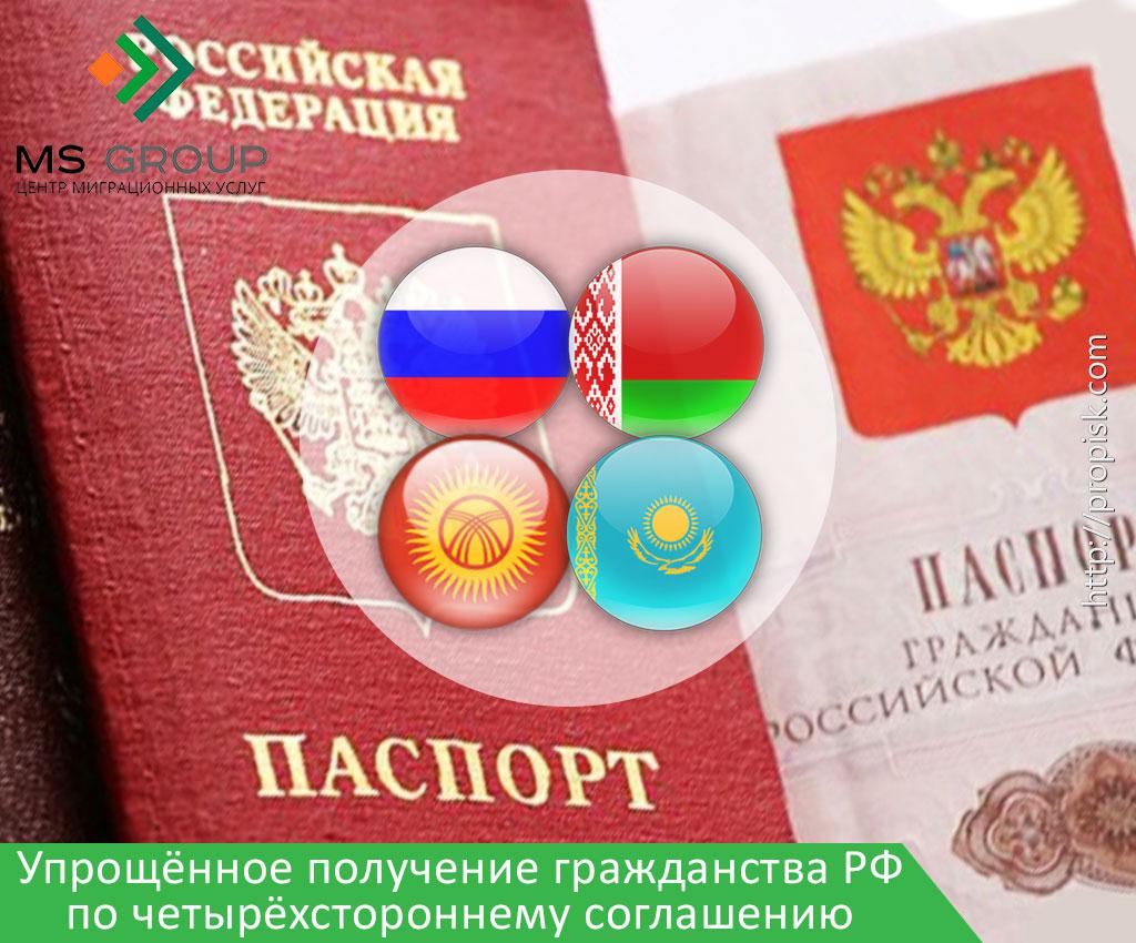 Упрощённое получение гражданства РФ по четырёхстороннему соглашению