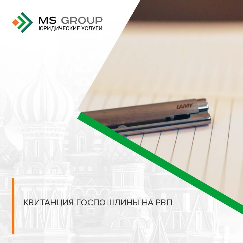 Госпошлина за получение российского гражданства