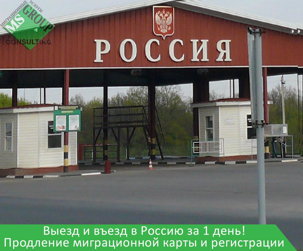 Помощь во въезде-выезде в Украину из Российской Федерации