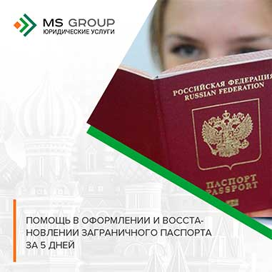 Срочное восстановление загранпаспорта в Москве