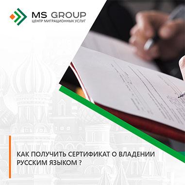 Сертификаты о знании русского языка для иностранных граждан в Москве