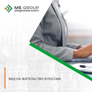 Как получить ВНЖ? Помощь в оформлении вида на жительство в России