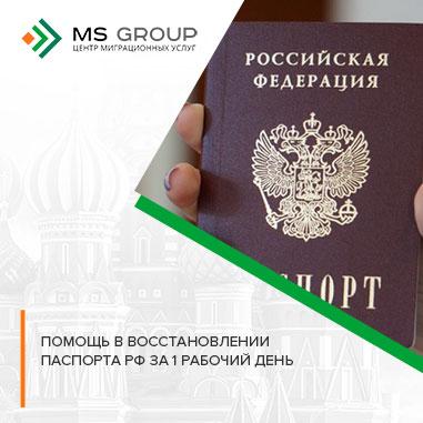 Срочная замена и восстановление паспорта РФ при утере или порче в Москве