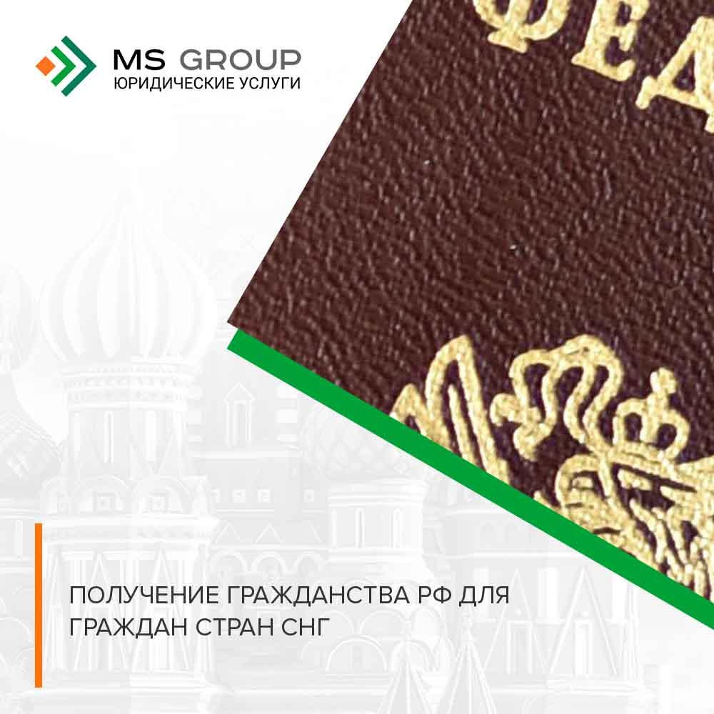 Получение гражданства РФ для граждан стран СНГ
