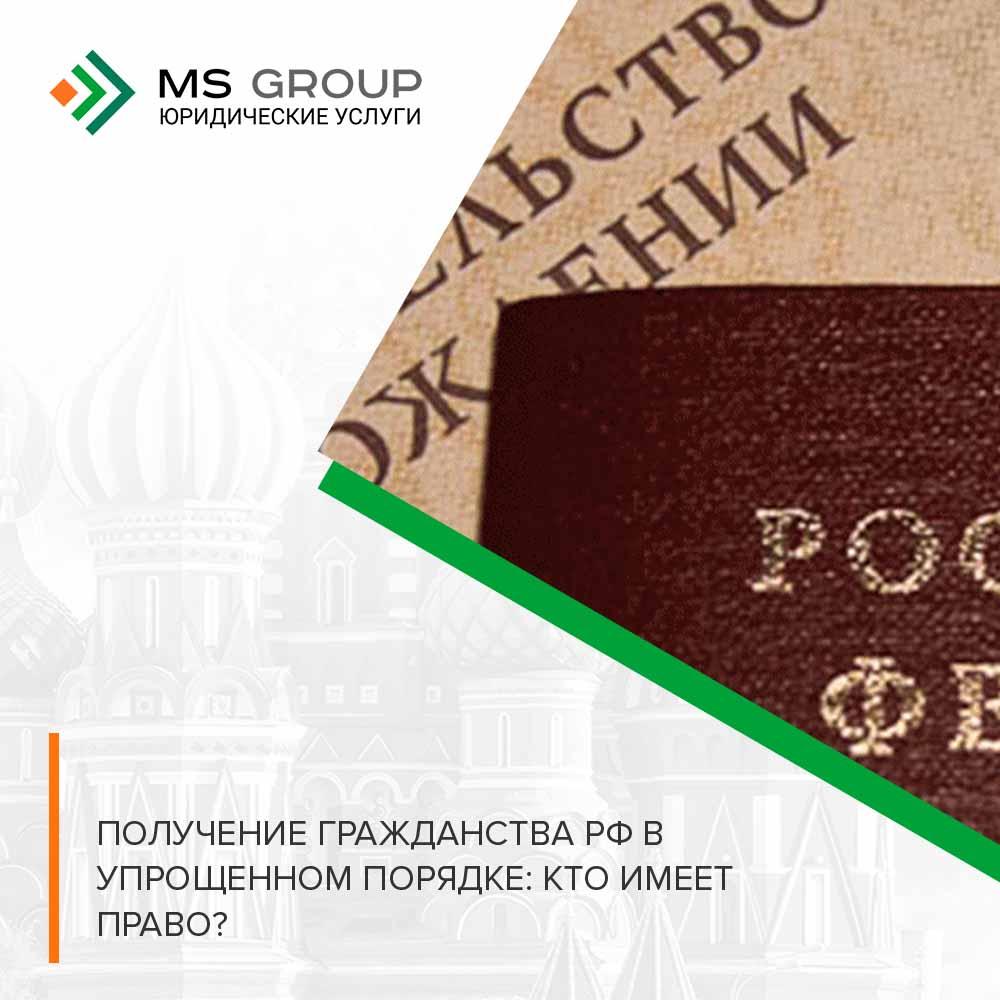 Порядок приобретения гражданства РФ для жителей ПМР