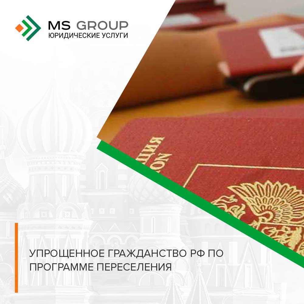 Программа переселения в РФ