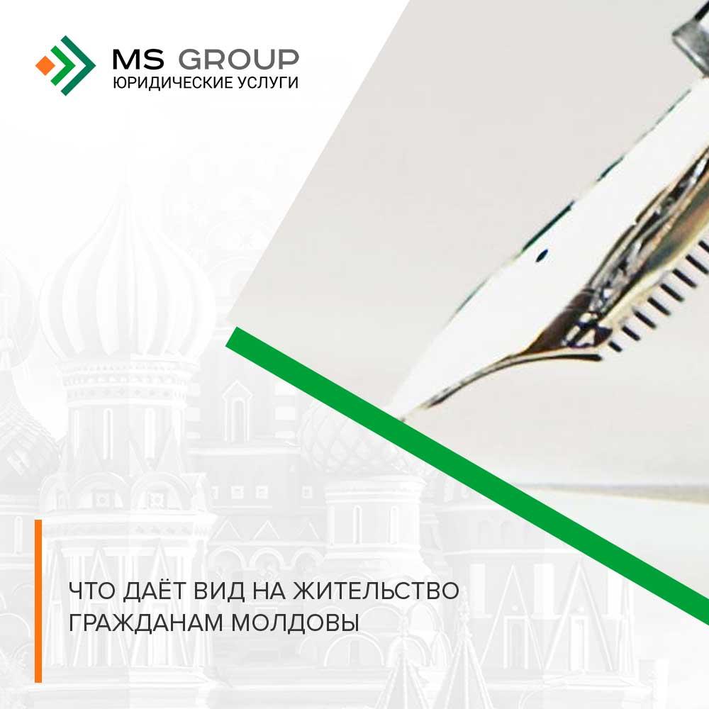 Как сделать российское гражданство молдаванину фото 997