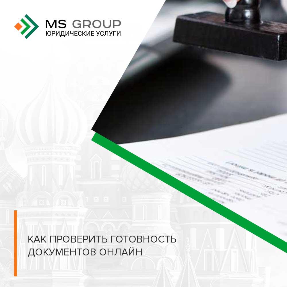 Как проверить готовность документов онлайн