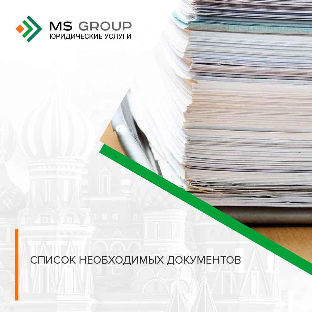 Получение гражданства РФ для граждан Грузии