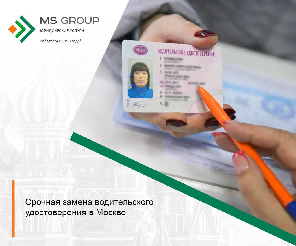 Срочная замена водительского удостоверения в Москве