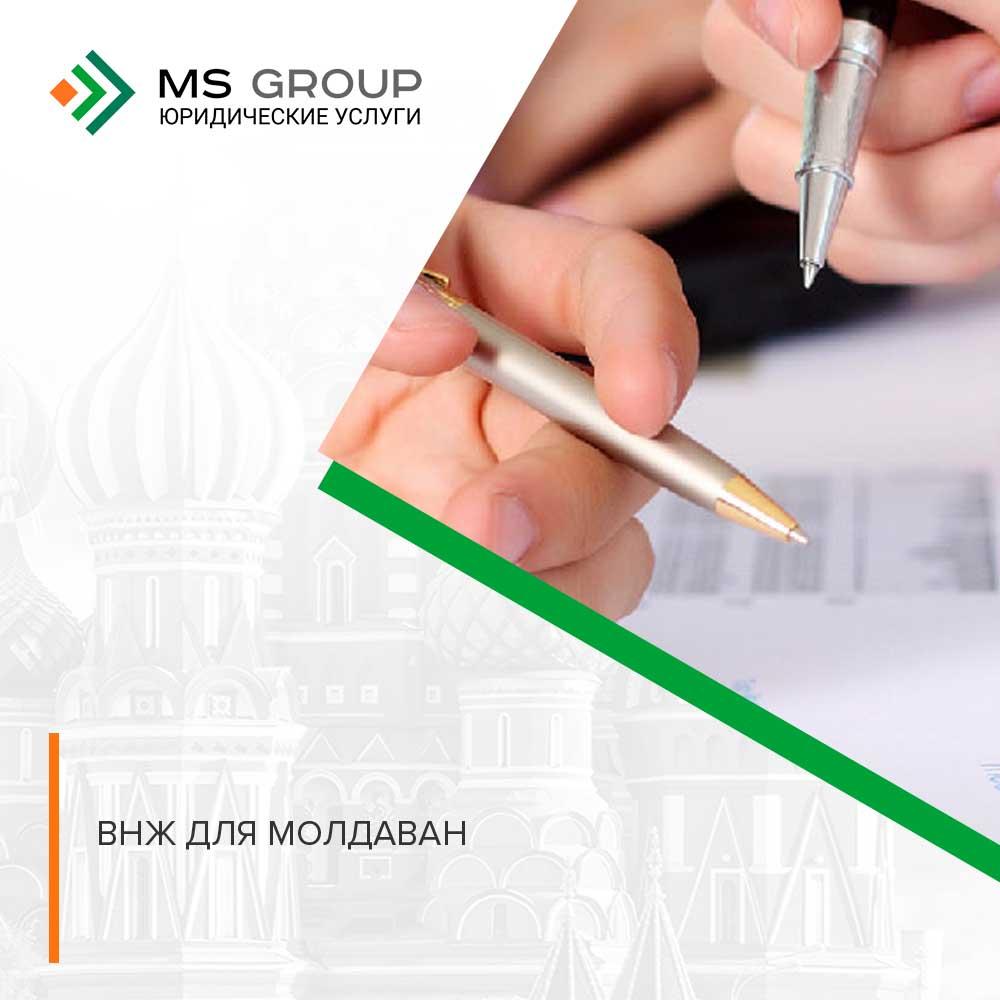 Как сделать российское гражданство молдаванину фото 700