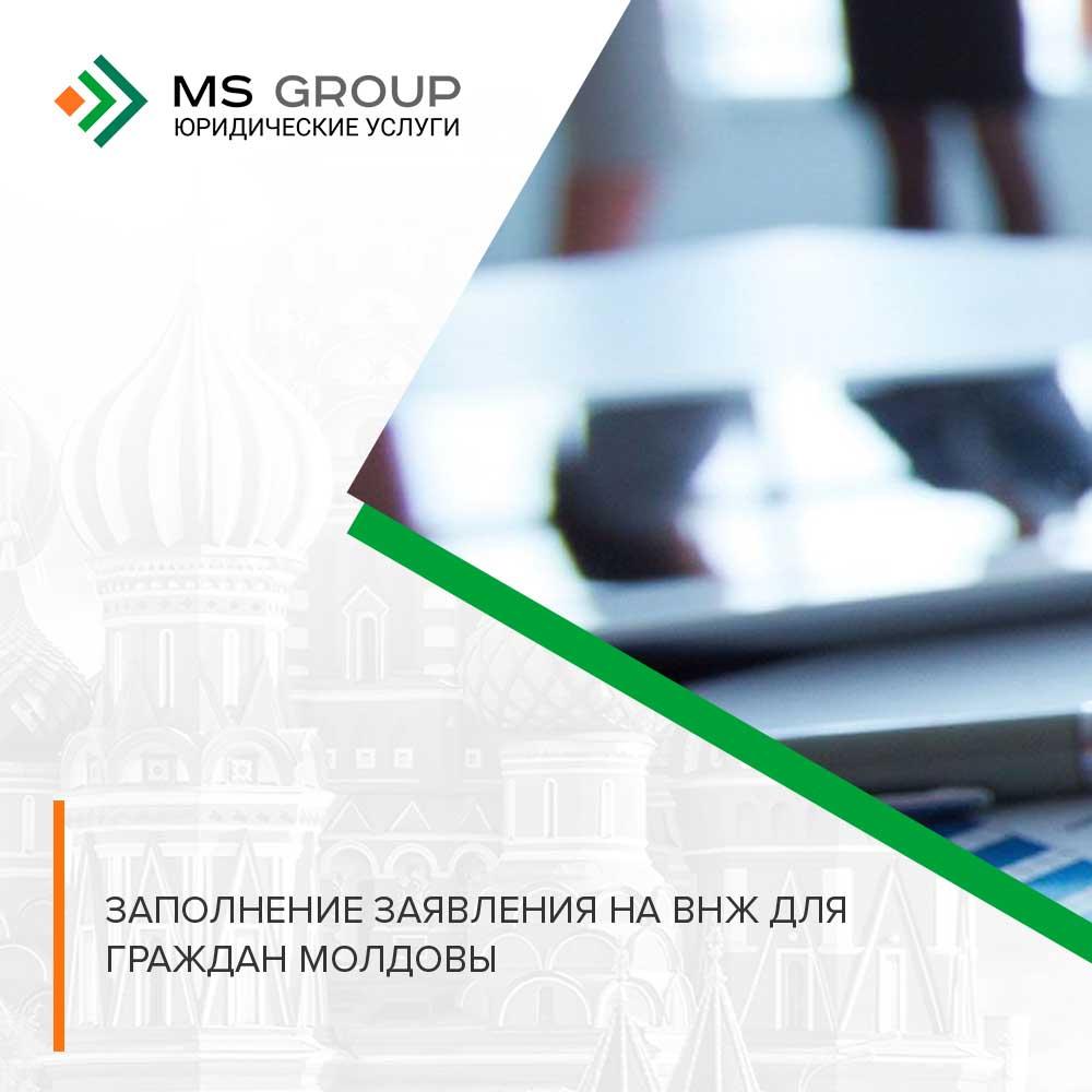 Как сделать российское гражданство молдаванину фото 696