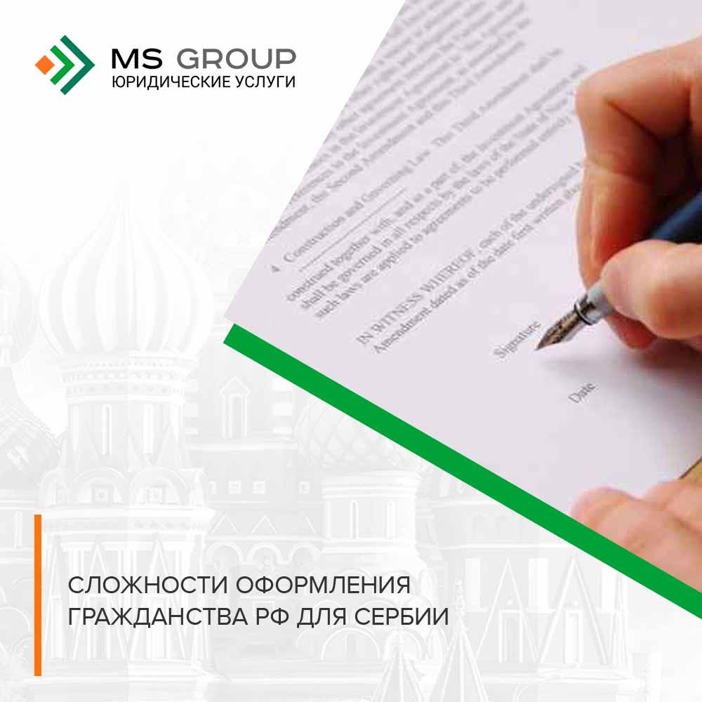 гражданство РФ для Китая