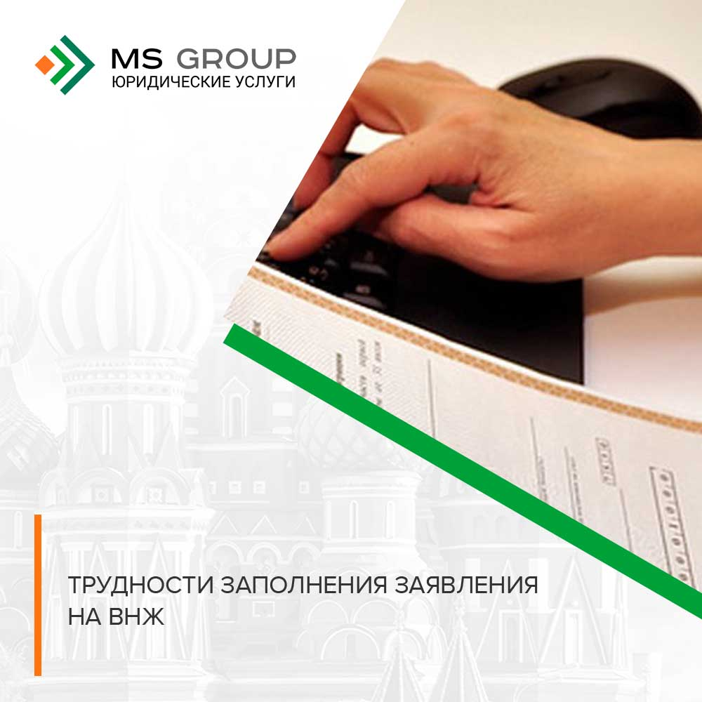 бланк заявление на внж приложение 1