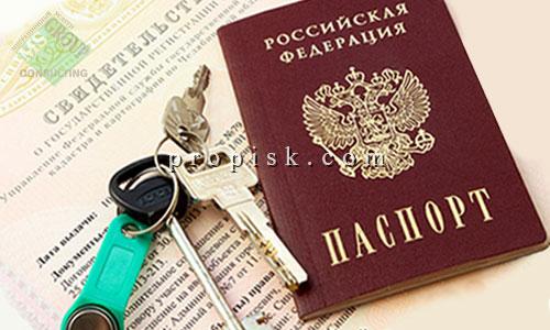 Какие документы необходимы для прописки в Москве?
