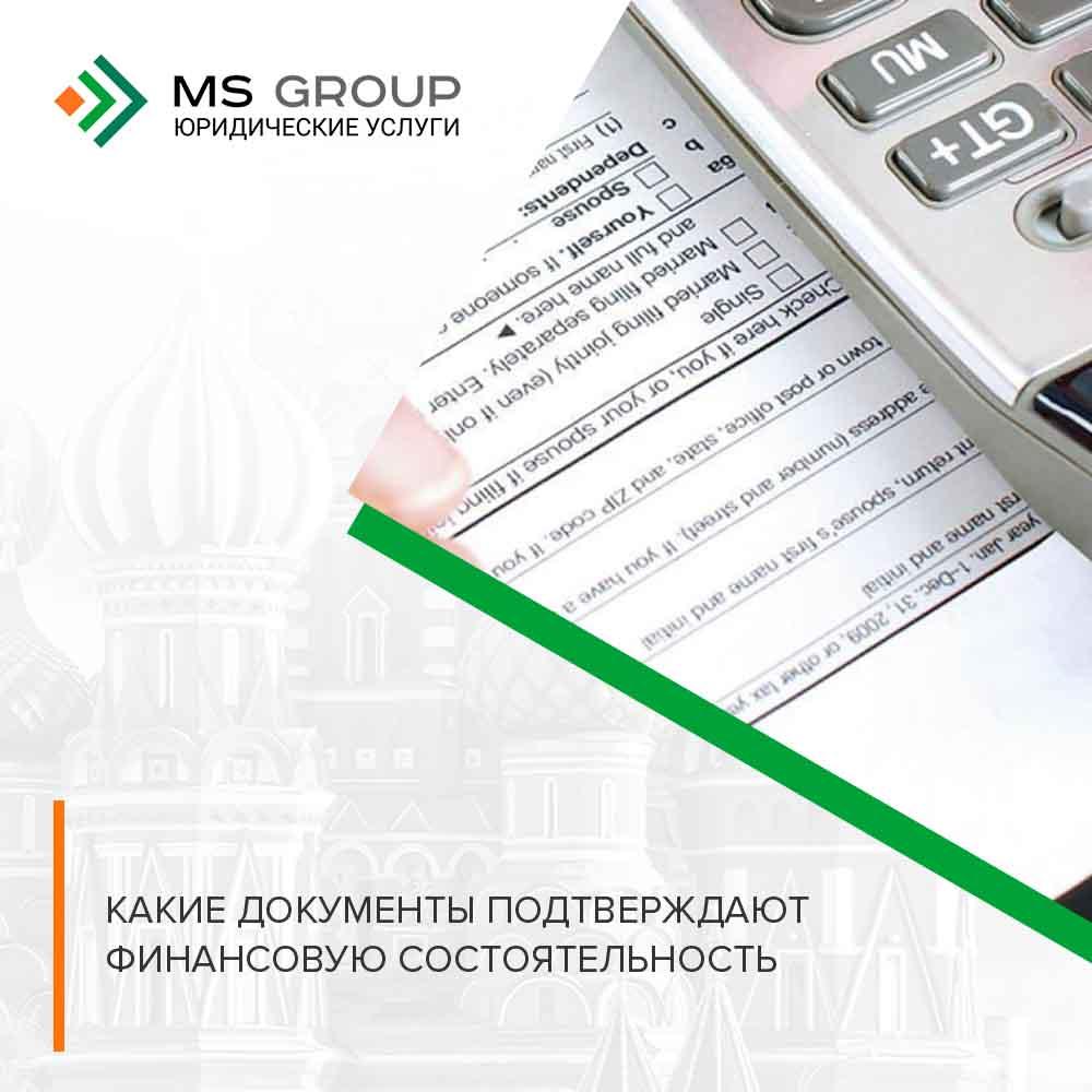 Справка 2 ндфл для уфмс купить в москве цена справка сбербанка по форме банка образец заполнения