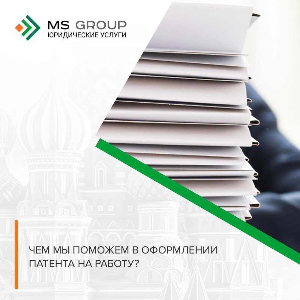 Помощь в оформление патента на работу в москве уфмс временная регистрация ярославль