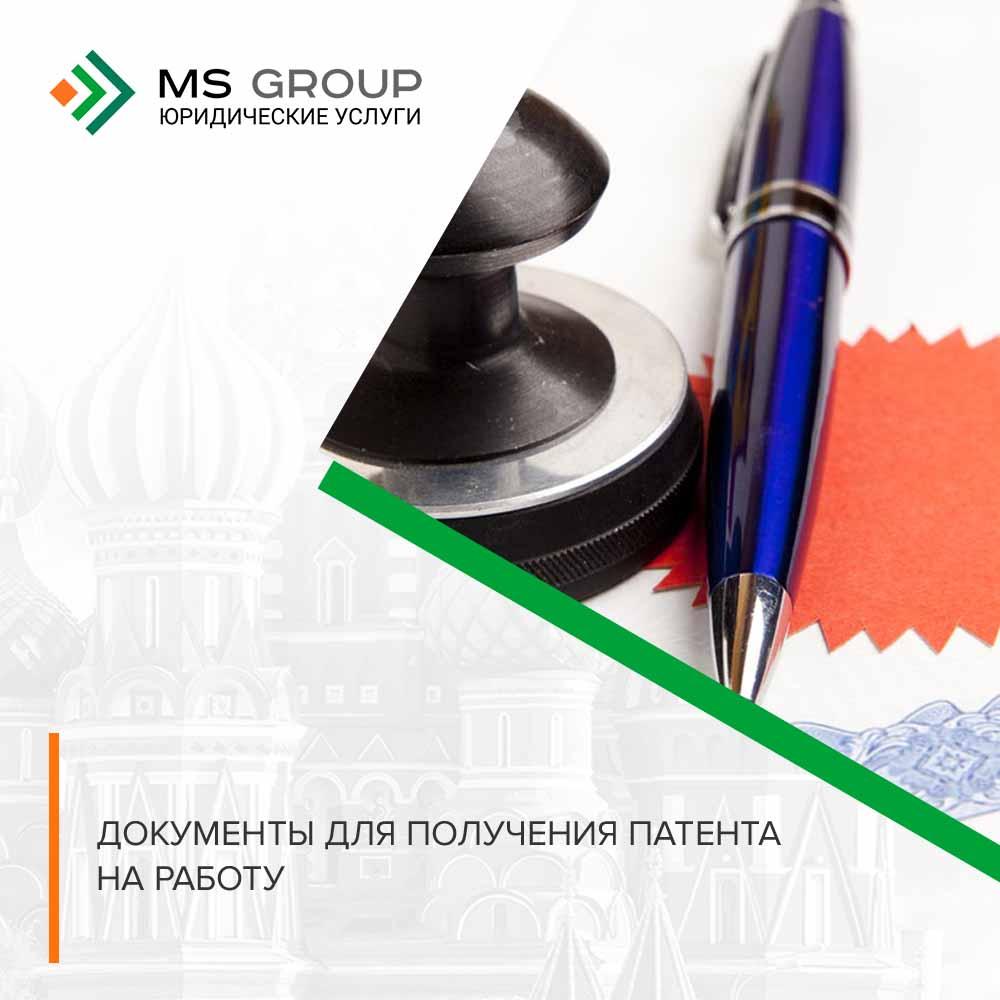 Сделать патент на работу на сахарова временная регистрация в магнитогорске как оформить