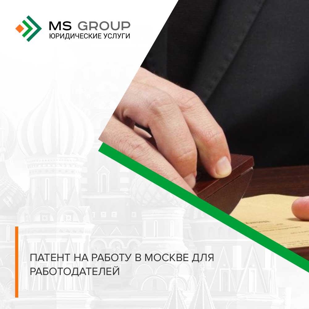 Принимаем патент на работу регистрация временная для гражданина рф