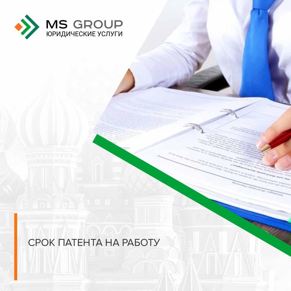 Принимаем патент на работу за сколько можно купить медицинскую книжку