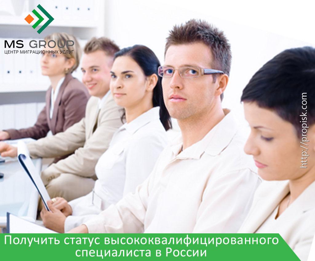 Миграционный учет для высококвалифицированных специалистов г курск временная регистрация