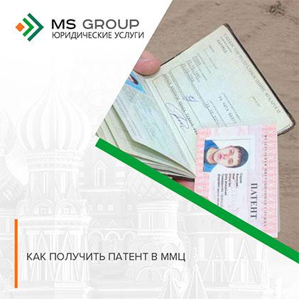 подача документов в ММЦ Сахарова