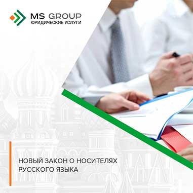 Как получить статус носитель русского языка