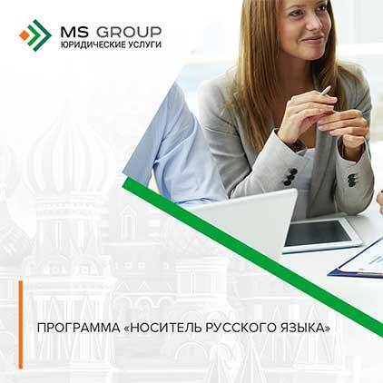 Программа Носитель русского языка