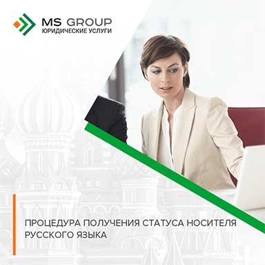 получение статуса носителя русского языка в Москве