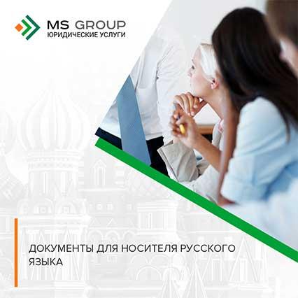 Документы для носителя русского языка